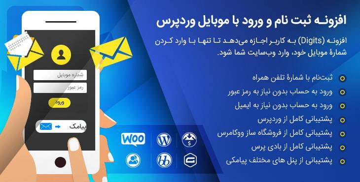 افزونه ورود و ثبت نام با موبایل در وردپرس